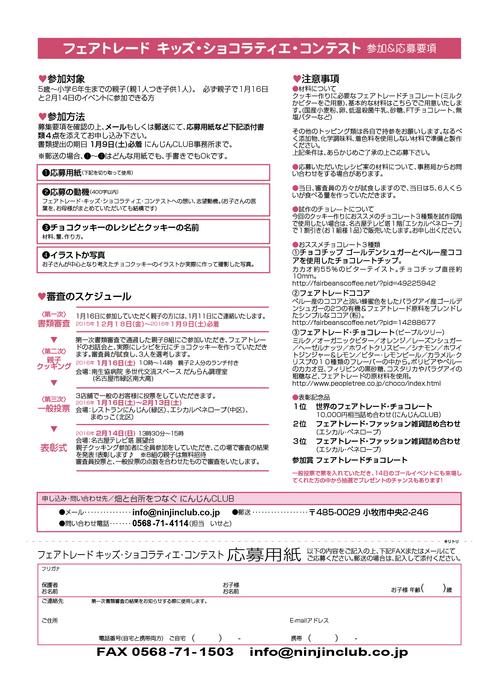 FTキッズコンテスト-02(1).jpg