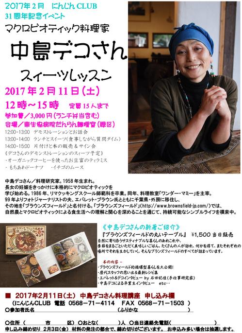 2017 0211中島デコさん講座.jpg