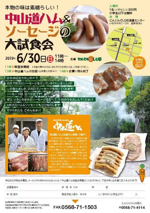6-5-nakasendo-flyer.jpg