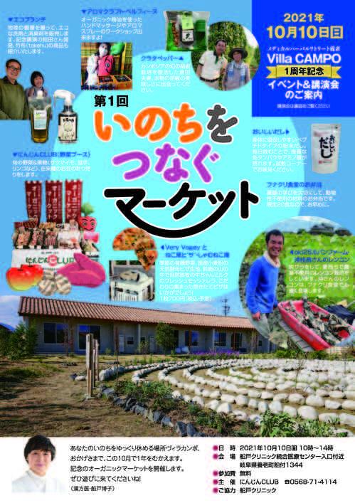 8-31-villacampo-asaichi-flyeroutside.jpg
