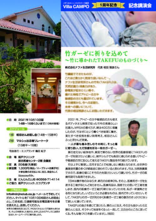 8-31-villacampo-asaichi-flyerrevside.jpg