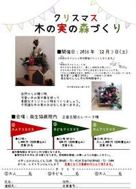 2016,12月寄せ植えチラシ.jpg
