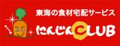 東海の食材宅配サービス にんじんCLUB