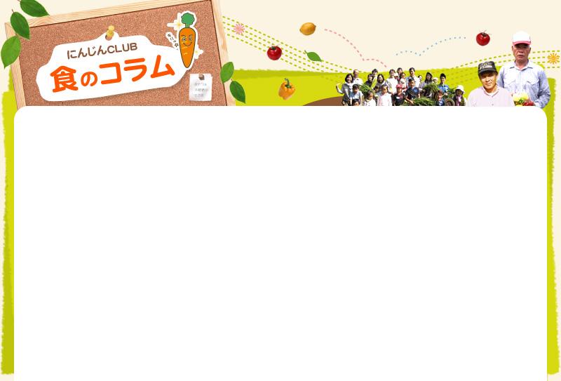 にんじんCLUB 食のコラム