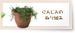 (株)にんじんの取り組み