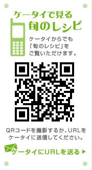 携帯からでも「旬のレシピ」をご覧いただけます。QRコードを撮影するか、URLを携帯に送信してください。クリック:携帯にURLを送る