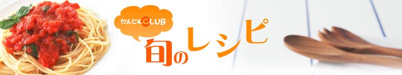 にんじんCLUB 旬のレシピ