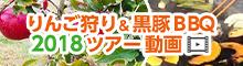 りんご狩り&黒豚BBQ2018ツアー動画
