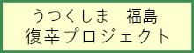 うつくしま福島復幸プロジェクト