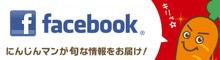 facebook にんじんマン