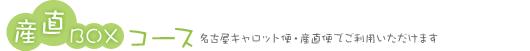 産直BOXコース 名古屋キャロット便・産直便でご利用いただけます